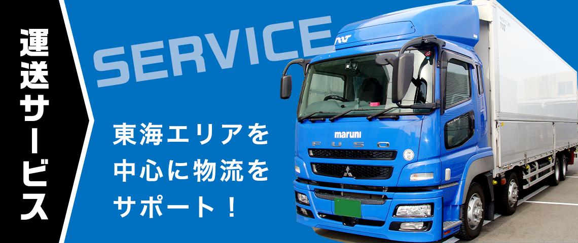 運送サービス 東海エリアを中心に物流をサポート!